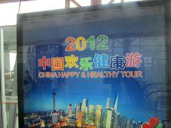China Teacher's Inspection Visit 2012 (8)